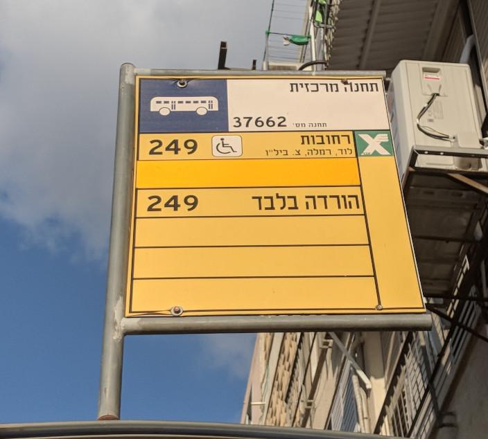 שלט של אגד בפתח תקווה: נסיעה לרחובות או הורדה בלבד?